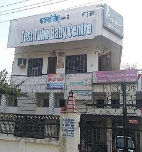 PriBBGoM Test Tube Baby Centre & Infertility Hospital